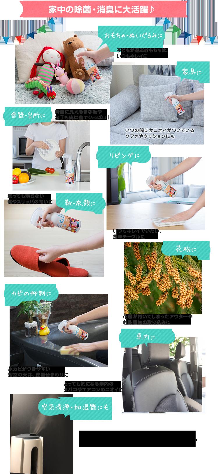 家中の除菌・消臭に大活躍