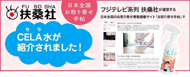 日本全国お取り寄せ手帳にCELA水が紹介されました