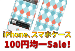 iphoneケース100円均一