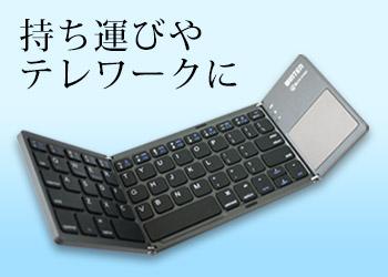 折り畳みキーボード