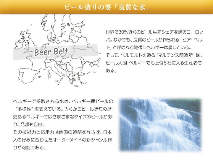 ビール造りの要「良質な水」