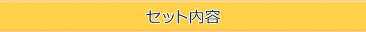 set_naiyou.jpg