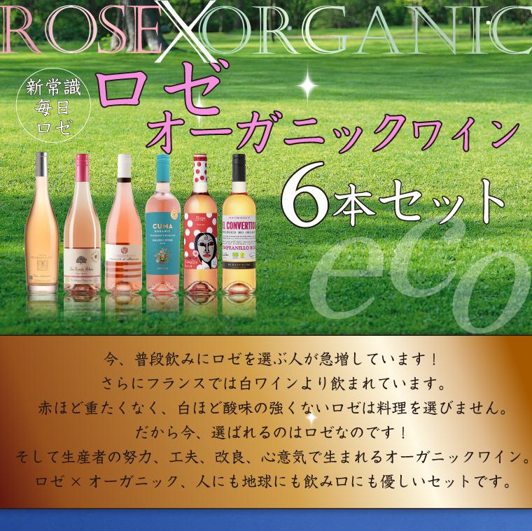今、普段飲みにロゼを選ぶ人が急増しています!さらにフランスでは白ワインより飲まれています。赤ほど重たくなく、白ほど酸味の強くないロゼは料理を選びません。だから今、選ばれるのはロゼなのです!そして生産者の努力、工夫、改良、心意気で生まれるオーガニックワイン。ロゼ×オーガニック、人にも地球にも飲み口にも優しいセットです。
