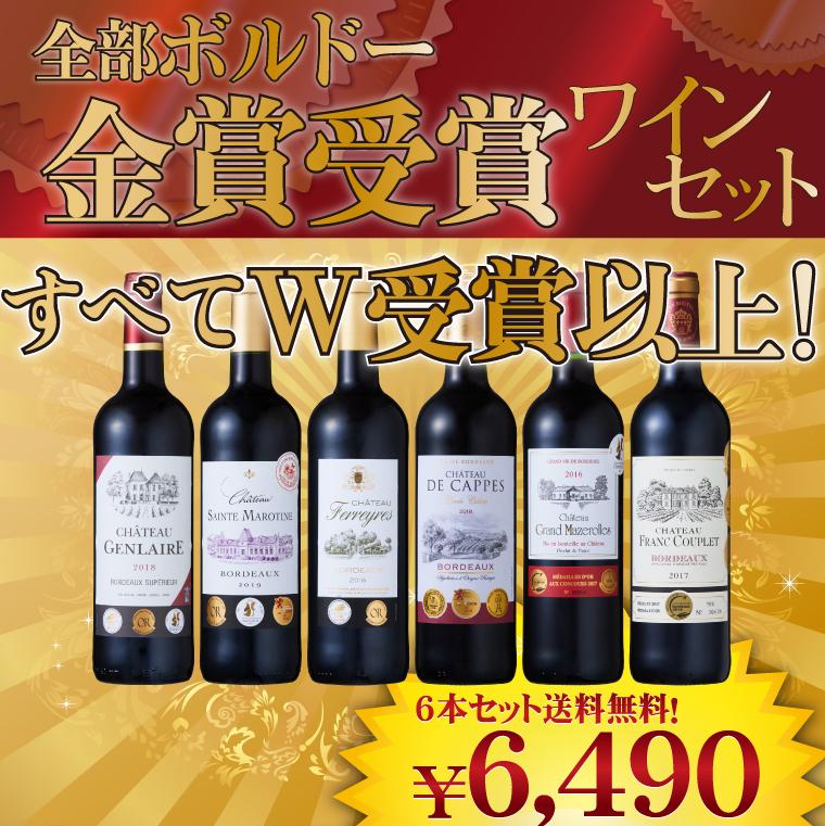 全部ボルドー すべて複数金賞受賞ワインセット
