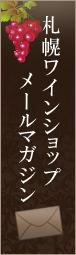札幌ワインショップメールマガジン