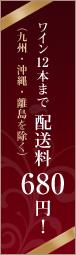 ワイン12本まで配送料680円!(九州・沖縄・離島を除く)