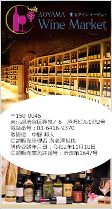 札幌ワインショップ実店舗 CAVE DE BRIQUE カーヴ・ド・ブリク 明治9年に積み上げたレンガのモダンなワインショップ。フランスを中心に、併設レストランのソムリエや、札幌ワインスクールの講師が厳選した世界各国のワインを取り揃えております。