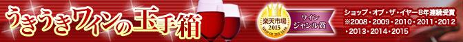 ワイン・シャンパンならおまかせ・うきうきワインの玉手箱