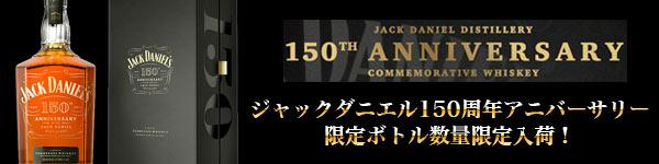 ジャック ダニエル 150周年アニバーサリー