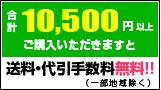 合計10500円以上で、送料代引き手数料無料!