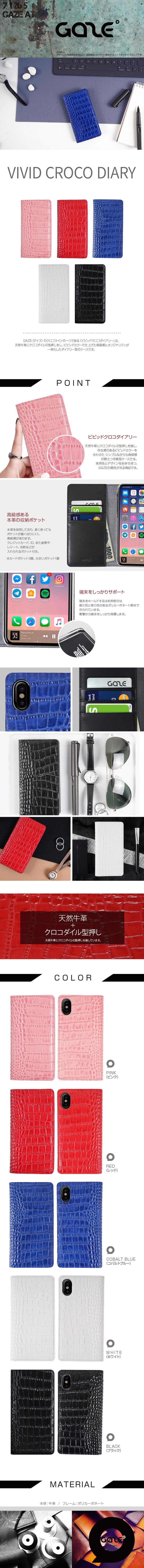 915a624d8f 【】【送料無料】 アイフォン XS ケース iPhone XS ケース / iPhone X ケース 手帳型 本革 レザー GAZE Vivid  Croco Diary for iPhoneXS 手帳 ケース 本革 ...