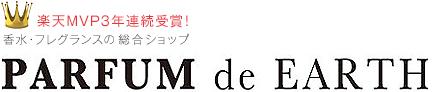 楽天MVP3年連続受賞!香水フレグランスの総合ショップPARFUM de EARTH