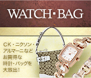 WATCH BAG