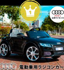 電動乗用ラジコンカー Audi TT RS 正規ライセンス品でハイクオリティ!