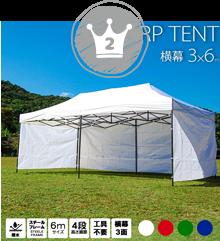 タープテント 大型 3m×6m 横幕3面付き 折りたたみ