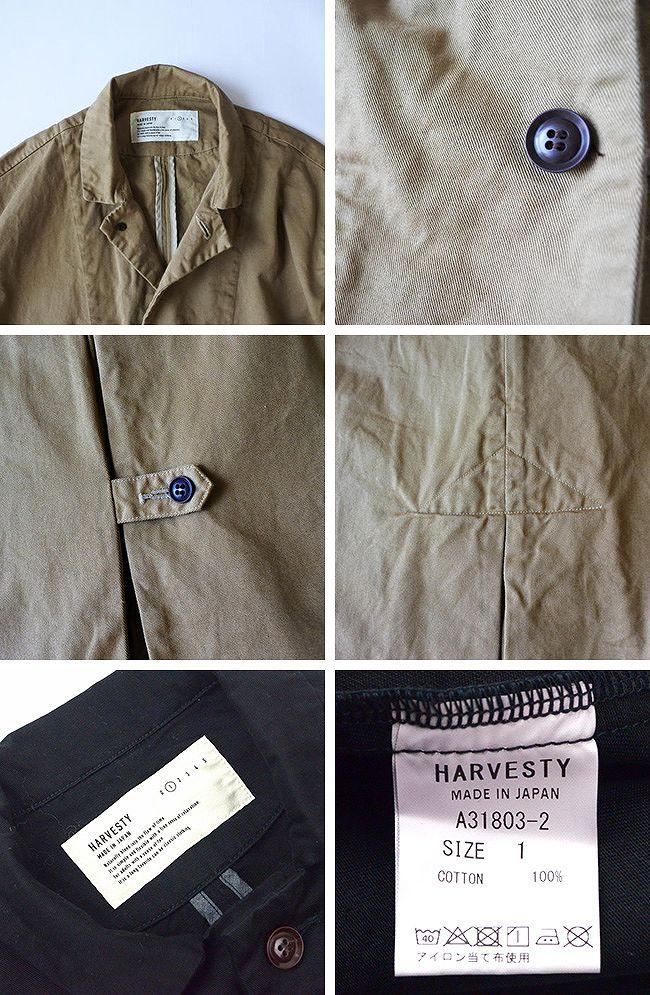 HARVESTY (ハーベスティ)