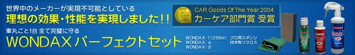 WONDAXパーフェクトセット