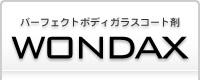 パーフェクトガラスコート剤「WONDAX」