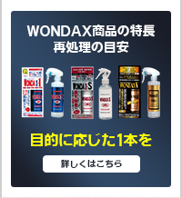 WONDAX商品の特長、再処理の目安