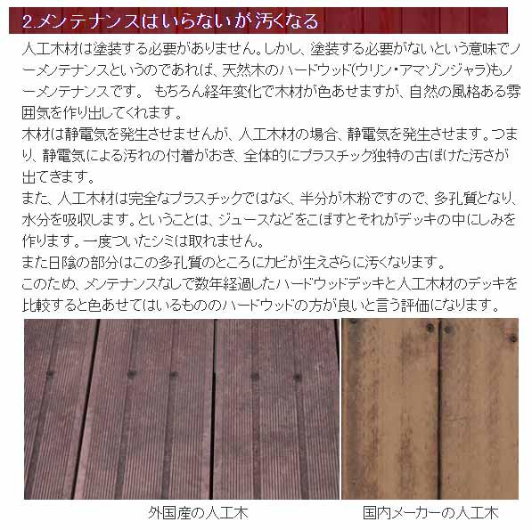 人工木材の欠点長所