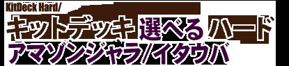 キットデッキ アマゾンジャラ ロゴ
