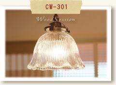 ライトシェードCW-301