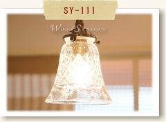 ライトシェードSY-111