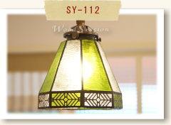 ライトシェードSY-112