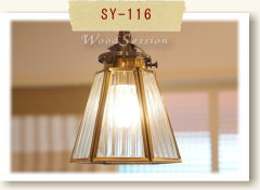 ライトシェードSY-116