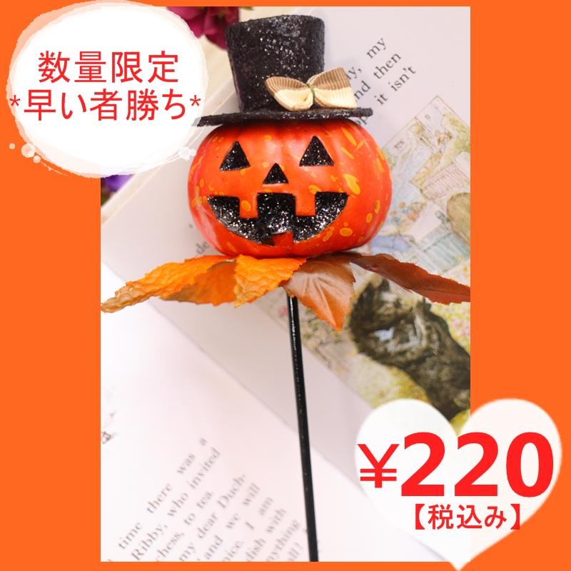 在庫処分祭り ハロウィンピック 可愛い お洒落 ハロウィン目前 かぼちゃ 可愛い ピック お洒落 寄せ植えに プランター 220円 キラキラかぼちゃ ハロウィン