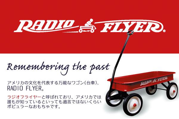 ラジオフライヤー