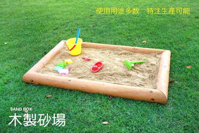 木製 砂場