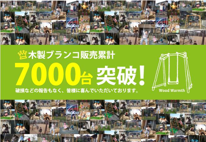 木製ブランコ 販売累計5000台 突破