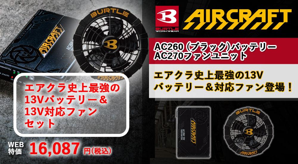 バートルBURTLE AC260
