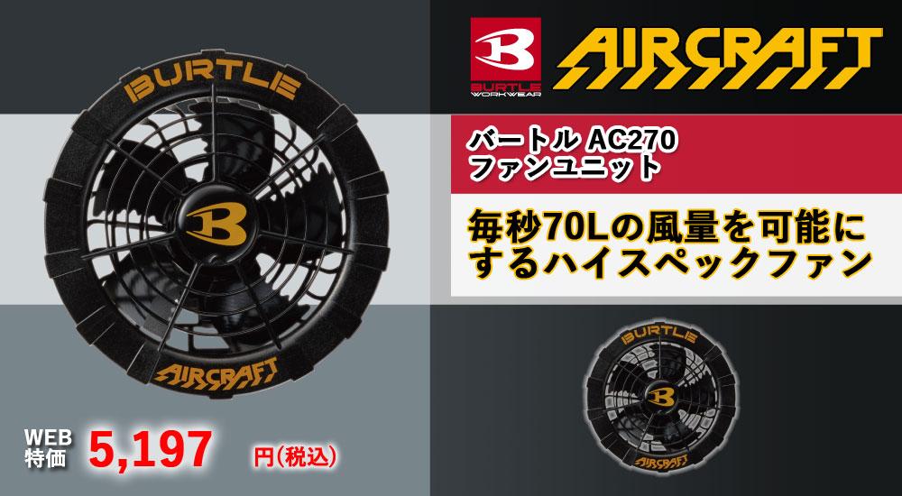 バートルBURTLE AC270