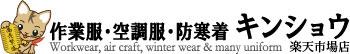 作業服・空調服・防寒着キンショウ楽天市場店