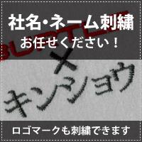 社名・ネーム刺繍の画像