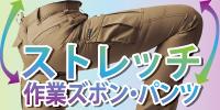ストレッチ作業ズボン・パンツの画像