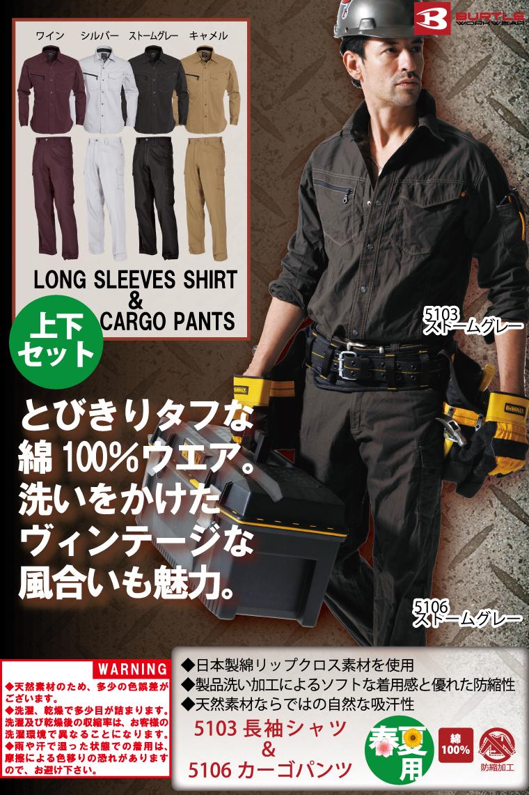 バートル 5103長袖シャツ&5106カーゴパンツ 上下セット リップクロス 綿100% 製品洗い加工 防縮