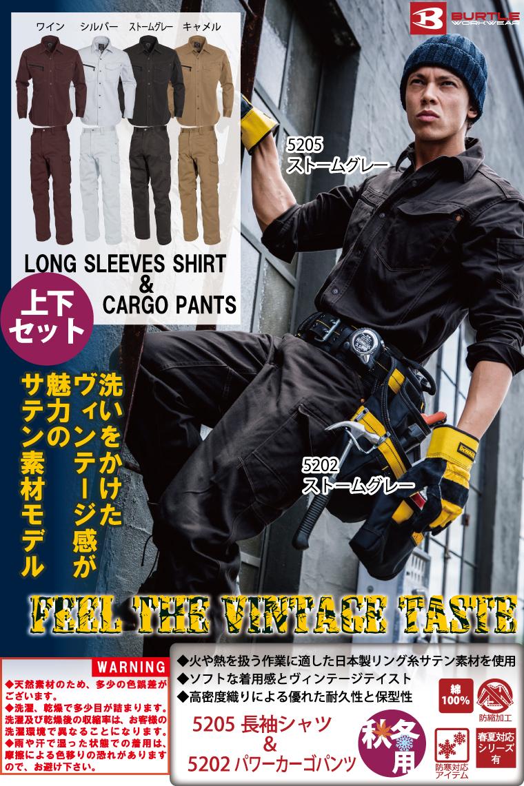 バートル 5205長袖シャツ&5202パワーカーゴパンツ 上下セット ヴィンテージサテン 製品洗い加工 綿100% 防縮
