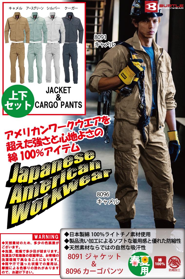 バートル 8091ジャケット&8096カーゴパンツ 上下セット ライトチノ 綿100% 製品洗い加工 防縮