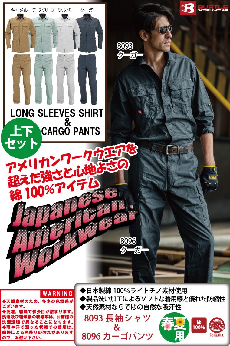 バートル 8093長袖シャツ&8096カーゴパンツ 上下セット ライトチノ 綿100% 製品洗い加工 防縮