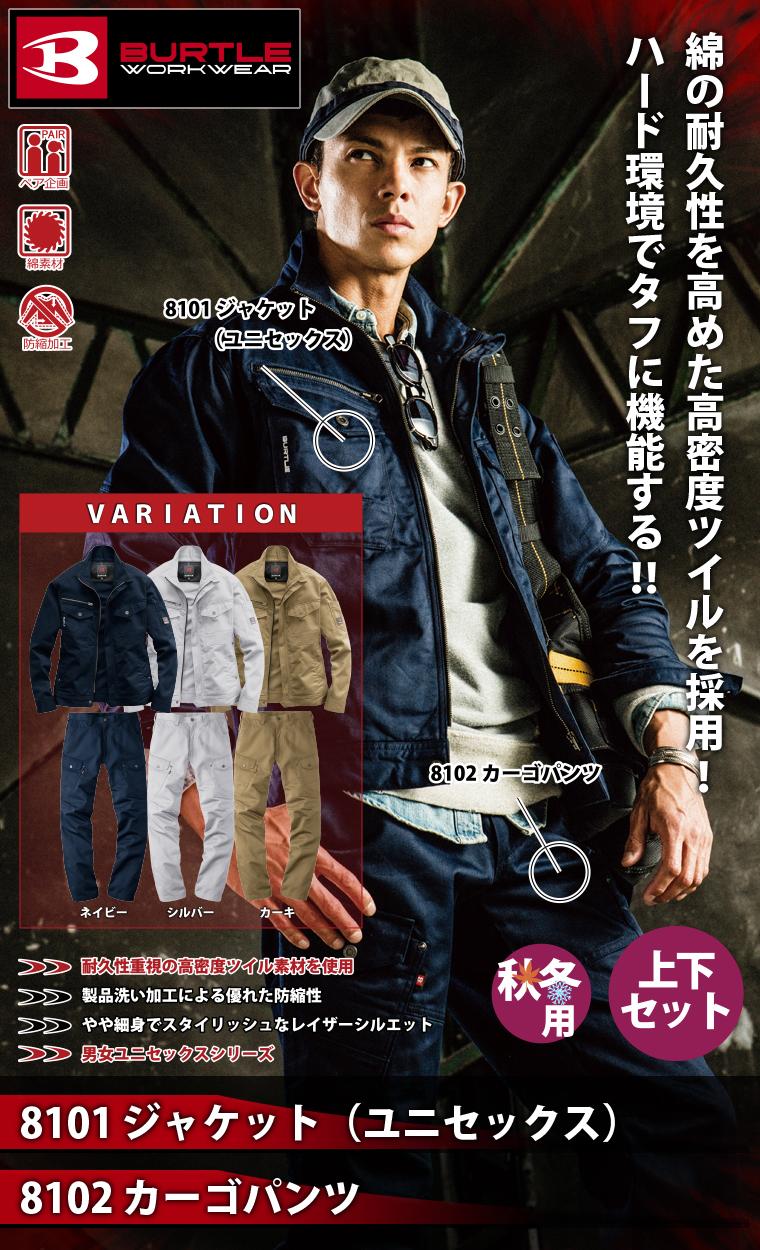 バートル 8101ジャケット(ユニセックス)&8102カーゴパンツ 上下セット ワーカーズツイル(高密度織物) 製品洗い加工 綿100% 防縮