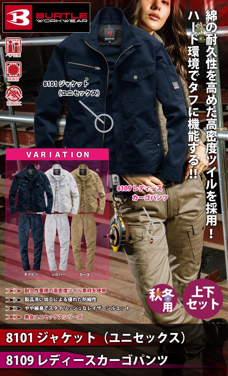 バートル 8101ジャケット(ユニセックス)&8109レディースカーゴパンツ 上下セット ワーカーズツイル(高密度織物) 製品洗い加工 綿100% 防縮