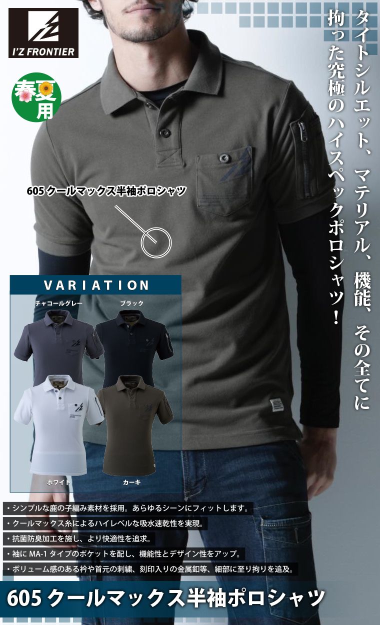 アイズフロンティア 605 クールマックス半袖ポロシャツ 綿50%・ポリエステル50% スリムシルエット