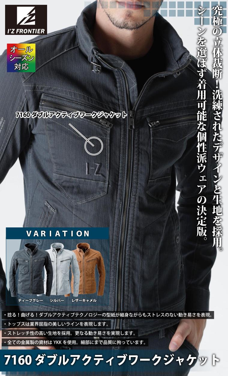 アイズフロンティア 7160 ダブルアクティブワークジャケット ストレッチヘリンボーン 綿98%・ポリウレタン2%