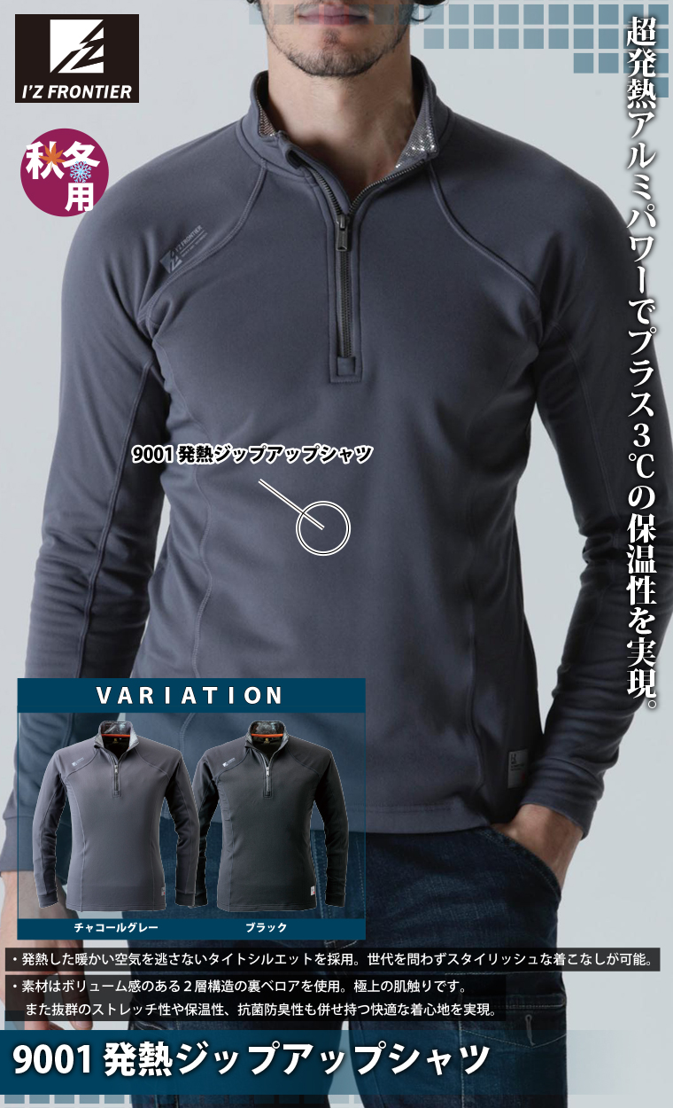 アイズフロンティア 9001 発熱ジップアップシャツ ポリエステル95%・ポリウレタン5%