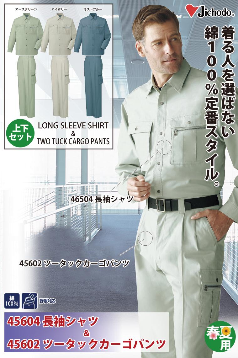自重堂 45604長袖シャツ&45602ツータックカーゴパンツ 上下セット サマーツイル(綿100%)