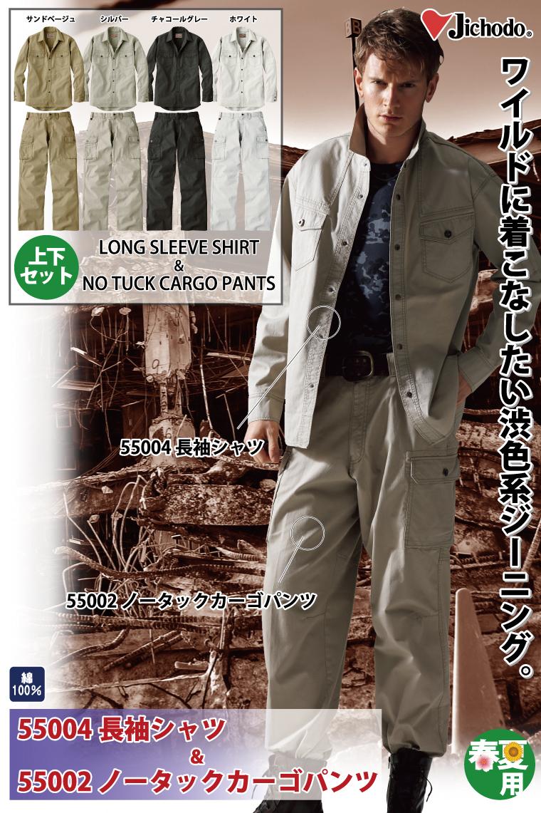自重堂 Jawin 55004長袖シャツ&55002ノータックカーゴパンツ 上下セット ピケ(綿100%)