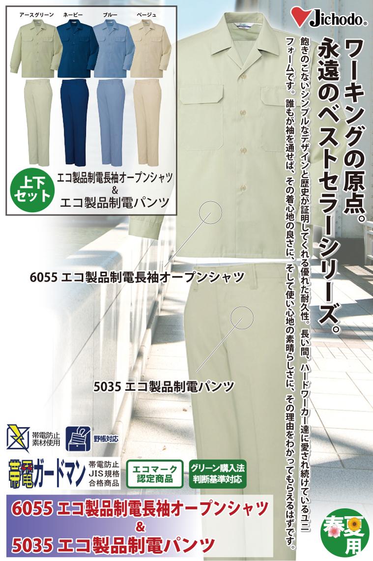 自重堂 6055エコ製品制電長袖オープンシャツ&5035エコ製品制電パンツ 上下セット リサイクルサマーツイル(ポリエステル65%・綿35%) 帯電防止JIS T8118適合商品